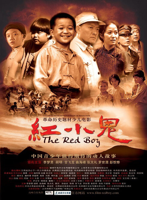 The Red Boy Movie Poster, 2012
