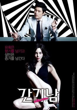 The Scent Movie Poster, 2012 film