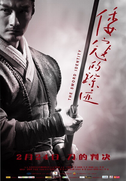 The Sword Identity Movie Poster, Chinese Action Movie 2012