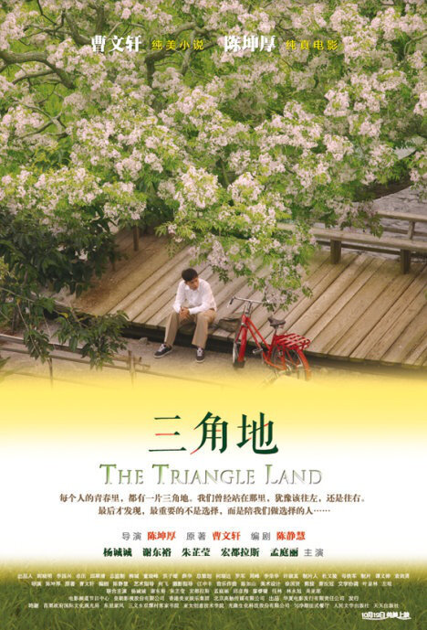 The Triangle Land Movie Poster, 2012