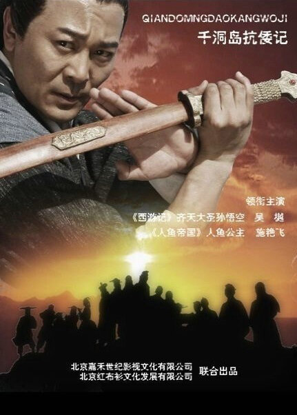 Thousand Cave Movie Poster, 2012 Chinese film