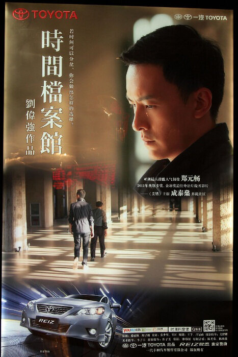Time Archive Movie Poster, 2012