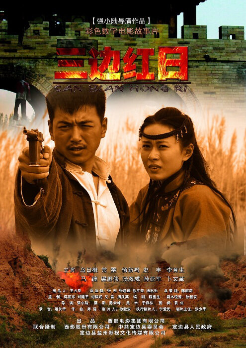 Trilateral Red Sun Movie Poster, 2012