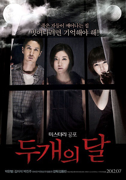 Two Moons Movie Poster, 2012 film