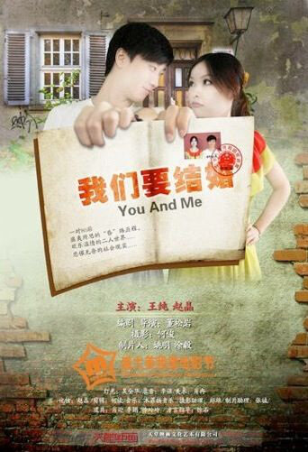 We Want to Get Married Movie Poster, 2012