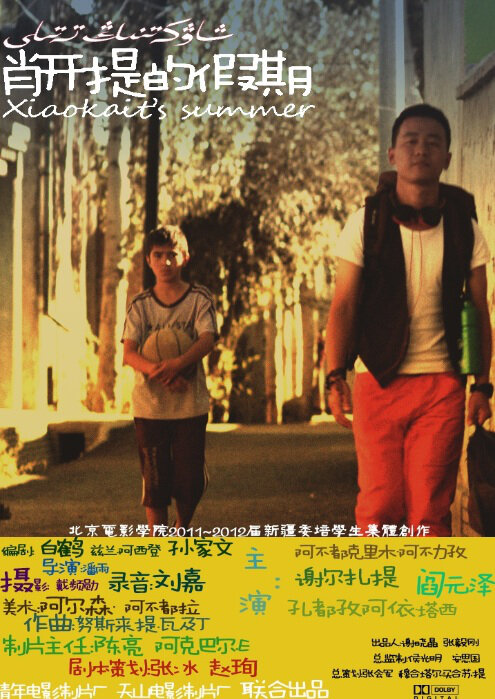 Xiaokait's Summer Movie Poster, 2012