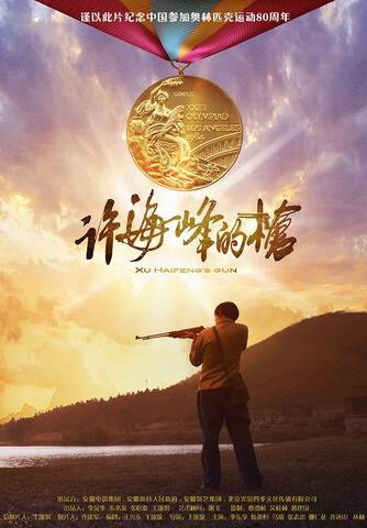 Xu Haifeng's Gun Movie Poster, 2012