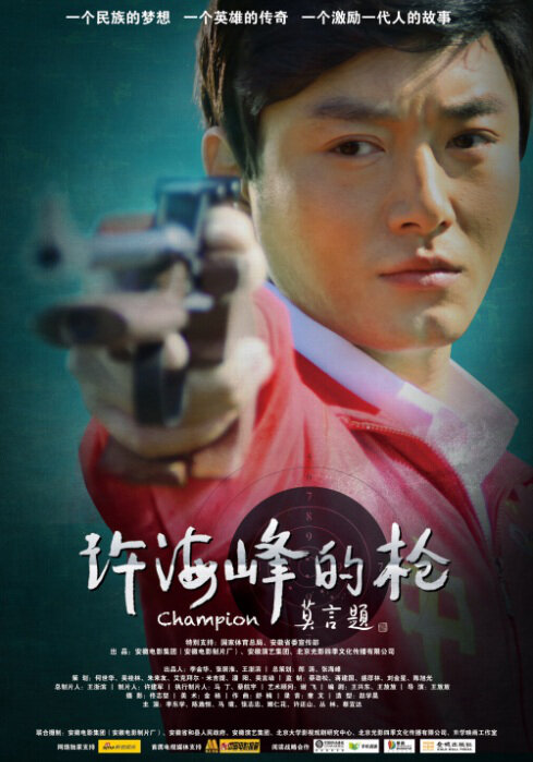 Xu Haifeng's Gun Movie Poster, 2012, Ethan Li
