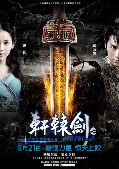 Yellow Emperor's Sword 7 Movie Poster, 2012 Kung Fu Movie