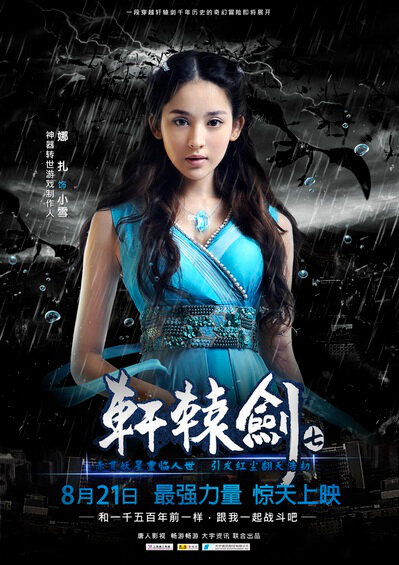 Yellow Emperor's Sword 7 Movie Poster, 2012, Gulnazar