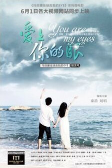You Are My Eyes Movie Poster, 2012