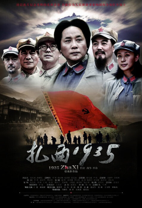 Zhaxi 1935 Movie Poster, 2012 Chinese film