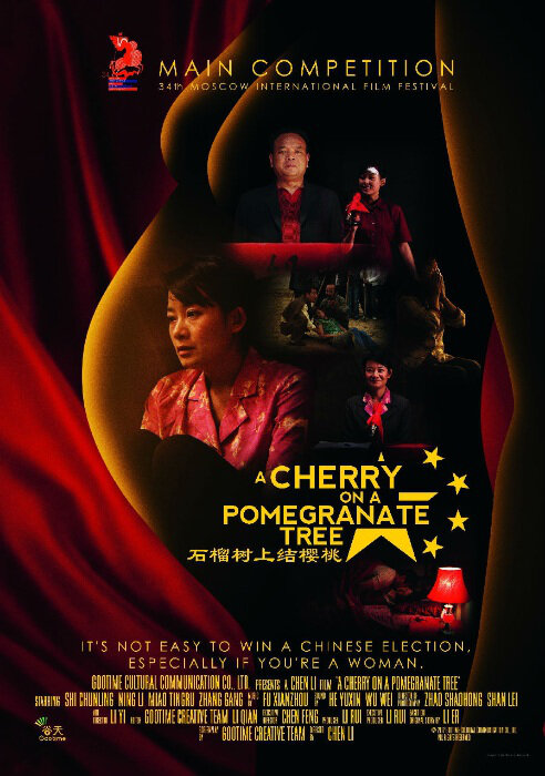 A Cherry on a Pomegranate Tree Movie Poster, 2012