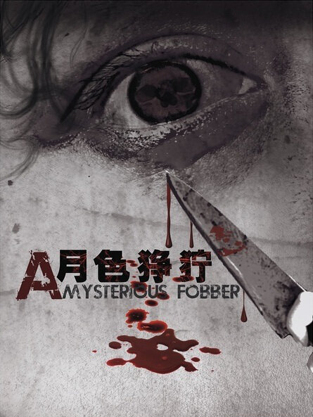 A Mysterious Fobber Movie Poster, 2012