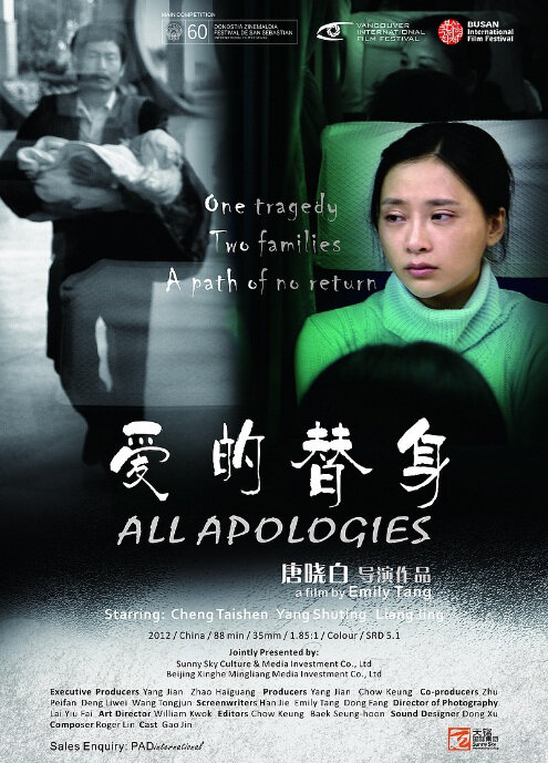 All Apologies Movie Poster, 2012 China Film