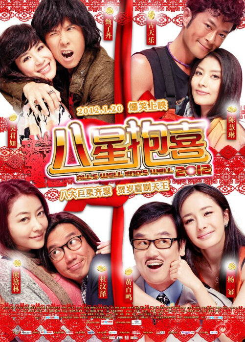 All's Well, Ends Well 2012 Movie Poster, 2012, Chinese New Year film