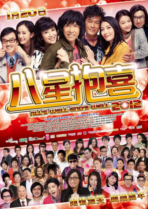 All's Well, Ends Well 2012 Movie Poster, Margie Tsang