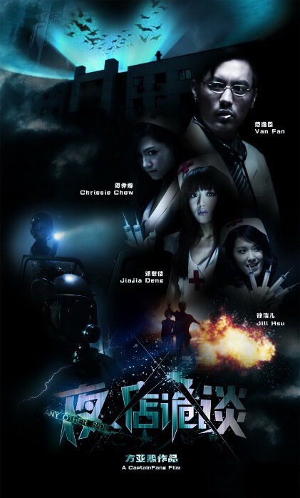 Any Otherside Movie Poster, 2012 Chinese Horror Movie