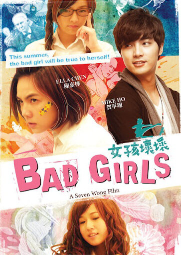 Bad Girls Movie Poster, 2012, Lin Yingzhen