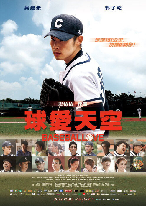 Baseballove Movie Poster, 2012