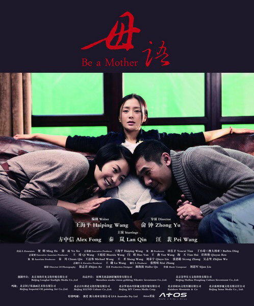 Be a Mother Movie Poster, 2012