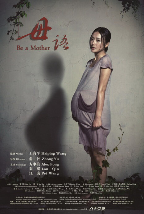 Be a Mother Movie Poster, 2012 Chinese film