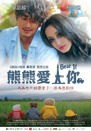 Bear It Movie Poster, Taiwan Movie 2012