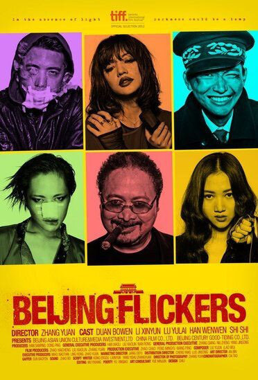 Beijing Flickers Movie Poster, 2012 Chinese film