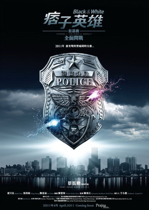 Black & White Movie Poster, 2012, Chinese Action Movie