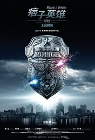 Black & White Movie Poster, 2012, Most Popular Taiwan Movies