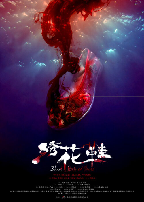 Blood Stained Shoes Movie Poster, 2012 Chinese Horror Movie