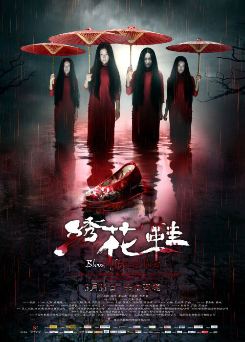Blood Stained Shoes Movie Poster, 2012