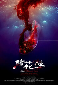 Blood Stained Shoes Movie Poster, 2012 Best Chinese Horror Movie