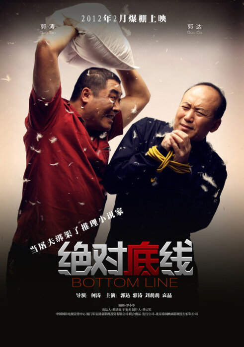 Bottom Line Movie Poster, 2012 Chinese film