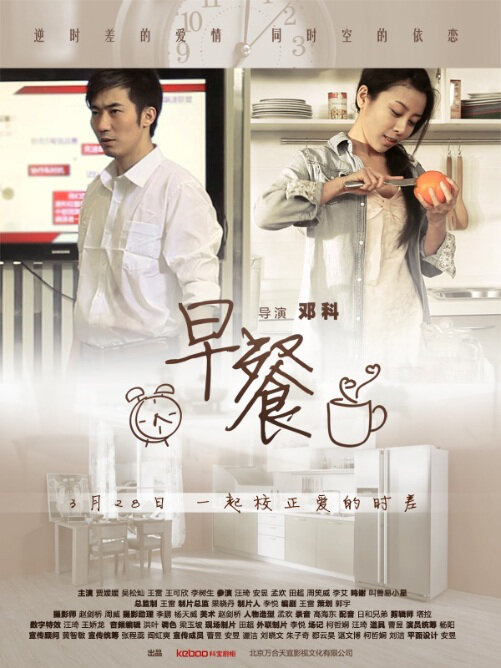 Breakfast Movie Poster, 2012