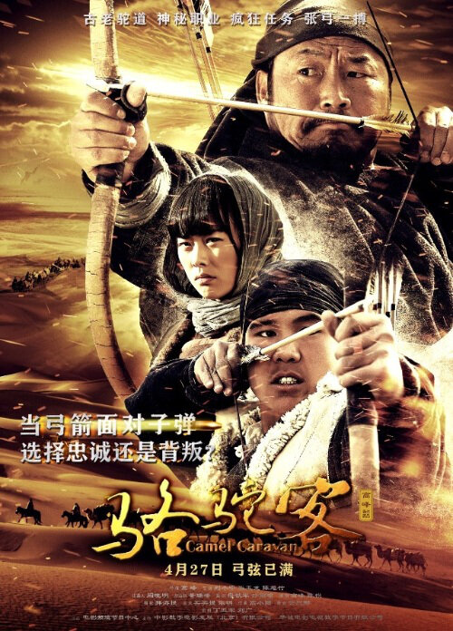 Camel Caravan Movie Poster, 2012 Chinese film