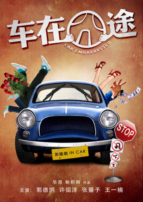 Car Embarrassed Movie Poster, 2012