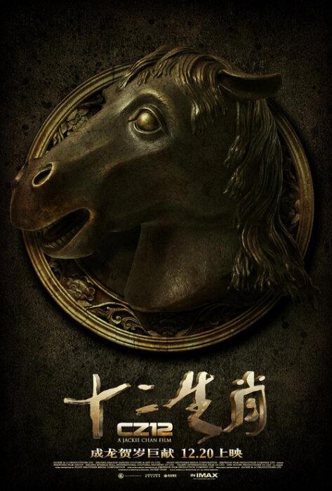 Chinese Zodiac Movie Poster, 2012, Horse