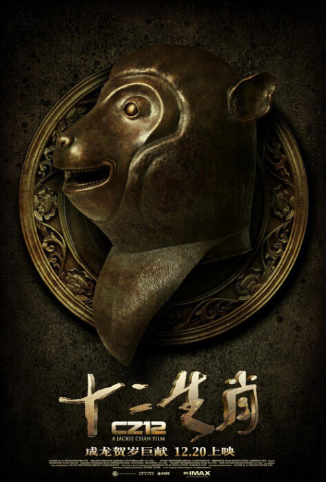 Chinese Zodiac Movie Poster, 2012, Monkey