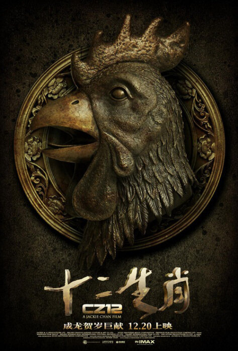 Chinese Zodiac Movie Poster, 2012, Rooster, Chicken