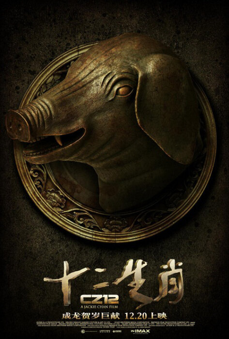 Chinese Zodiac Movie Poster, 2012, Pig, Boar