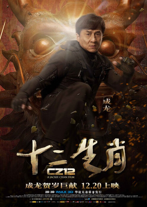 Chinese Zodiac Movie Poster, 2012, Jackie Chan