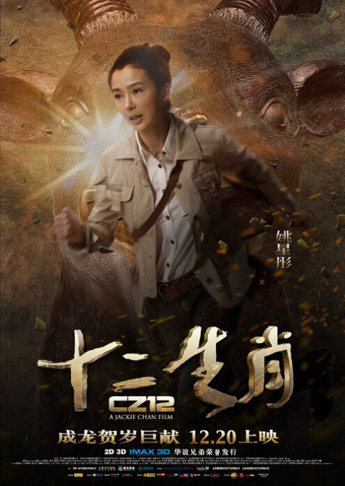 Chinese Zodiac Movie Poster, 2012, Yao Xingtong