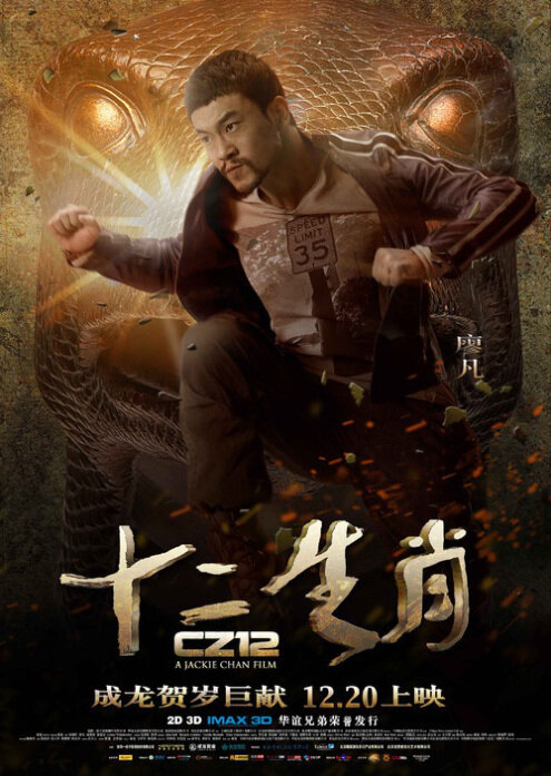 Chinese Zodiac Movie Poster, 2012, Liao Fan