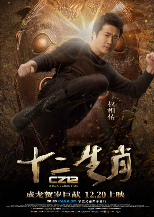 Chinese Zodiac Movie Poster, 2012, Chinese film