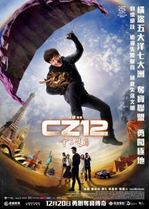 Photos from Chinese Zodiac (2012) - Movie Poster - 27 ...