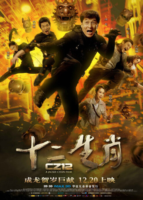 Chinese Zodiac Movie Poster, 2012, CZ12