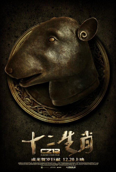 Chinese Zodiac Movie Poster, 2012, Rat, Mouse