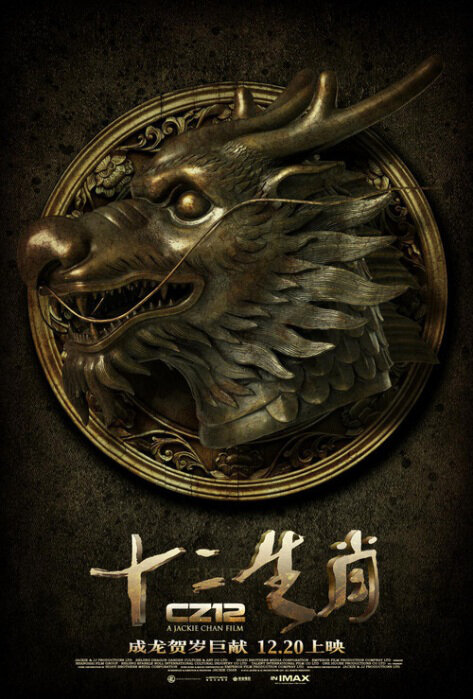 Chinese Zodiac Movie Poster, 2012, Dragon