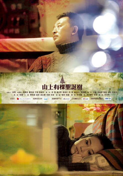Christmas Tree on the Mountain Movie Poster, 2012 Chinese film